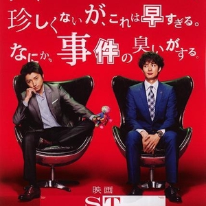 image of drama ST Aka to Shiro no Sousa File (2014) [JDRAMA]